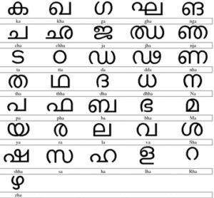 malayalam-consonants