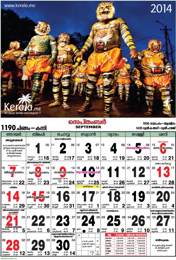 Kerala Monthly Calendar : Malayalam calendar kerala me